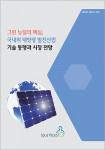 이슈퀘스트가 발간한 국내외 태양광 발전산업 기술 동향과 시장 전망 보고서 표지