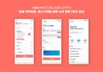 토글 하루보험 앱 간편 가입 화면