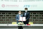 왼쪽부터 고려사이버대학교 한운영 산학협력 단장과 ITS인증원 박준영 원장 계약 체결 후 기념 촬영을 하고 있다