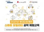 2021년 현대오토에버 스마트 모빌리티 공학 체험교육