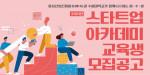 HIPA 수원대학교 스타트업 아카데미가 개최된다
