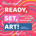 2021 동탄아트스페이스 특별기획 READY, SET, ART! 전