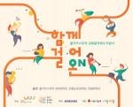올키즈스트라 교류음악회&자립식 함께걸어온(ON) 포스터