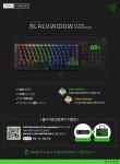 Razer BlackWidow V3 Mini HyperSpeed 출시 기념 포토 리뷰 이벤트