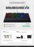 레이저가 게이밍 키보드 'Razer BlackWidow V3 KR' 출시하고 21% 할인된 가격에 판매한다