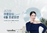 세라젬 여름맞이 6월 프로모션 포스터