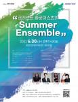 Summer Ensemble 메인 포스터