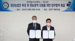 왼쪽부터 한국농수산대학 조재호 총장, 양구군 조인묵 군수