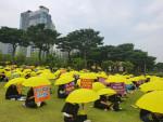 광주광역시 지역아동센터 종사자들이 시의 차별적 행정에 대한 개선을 촉구하는 집회를 진행하고 있다