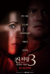 영화 컨저링 3 악마가 시켰다 포스터