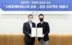 왼쪽부터 임영진 신한카드 사장과 김상균 교수가 협약식에서 기념 촬영을 하고 있다