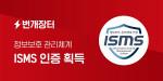 번개장터가 중고거래 업계 최초 정보보호관리체계(ISMS) 인증을 획득했다