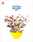 오뚜기 2021 지속가능경영 보고서 표지