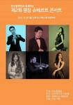 송어의 고장 강원도 평창에서 '슈베르트 콘서트'라는 새로운 타이틀의 연주회가 열렸다