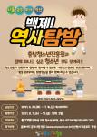충남청소년진흥원이 진행하는 백제 역사탐방 모집 포스터