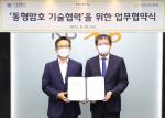 왼쪽부터 윤진수 KB국민은행 테크그룹 대표와 천정희 서울대학교 산업수학센터장 겸 크립토랩 대표가 체결식에서 기념 촬영을 하고 있다