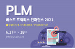 PLM 베스트 프랙티스 컨퍼런스 2021