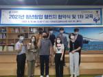 인천창조경제혁신센터가 '2021년 청년창업 챌린지'에 선정된 6개 기업과 협약식을 개최했다