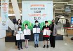 서울에너지드림센터가 주최한 제3회 어린이환경그림대회에 참가한 어린이들이 수상 후 기념 촬영을 하고 있다