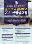 러시아 도스토옙스키 옴스크 국립대학교 2021 신입생 모집 포스터