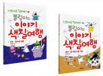 '블링이의 이야기 색칠여행 1, 2권' 표지
