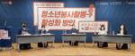 청소년봉사활동 연대 포럼 '청소년봉사활동 활성화 방안' 개최