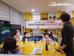키움센터에서 현대오토에버가 기부한 친환경 천연주방세제를 아이들과 함께 직접 만들어보고 있다