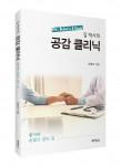 '김 박사의 공감 클리닉' 표지