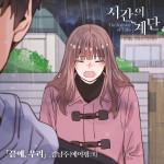 에이핑크 가수 김남주가 참여한 시간의 계단 OST 참여 곡 끝에, 우리 표지