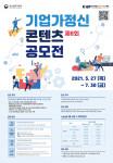 제8회 기업가정신 콘텐츠 공모전 포스터