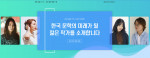 예스24가 '한국 문학의 미래가 될 젊은 작가' 온라인 투표 행사를 진행한다