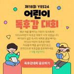 YES24가 실시하는 제18회 YES24 어린이 독후감 대회가 개최된다
