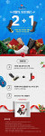 엘칸토가 '8월의 크리스마스 이벤트'를 진행한다