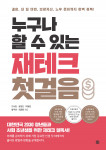 김낙현 지음, 224쪽, 1만2000원
