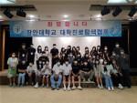 장안대학교가 진행하는 대학진로탐색캠프에 참가한 학생과 교수진이 기념촬영을 하고 있다