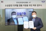 왼쪽부터 이근주 한결원 원장(화면)과 송재호 KT 부문장이 소상공인 디지털 전환 지원을 위한 비대면 협약을 체결하고 있다