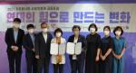 한국중앙자원봉사센터는 한국사회적기업진흥원 업무 협약을 체결하고, 자원봉사와 사회적 경제의 협력 증진을 위한 공동 포럼을 개최했다