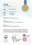 통계정보를 제공하는 사용자 맞춤형 발음 평가 시스템 특허증