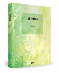 이연우 지음, 좋은땅출판사, 112쪽, 1만원
