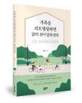 김명수 지음, 좋은땅출판사, 256쪽, 1만8000원