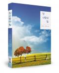 양승균 지음, 좋은땅출판사, 284쪽, 1만2000원
