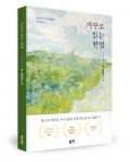 이동준 지음, 좋은땅출판사, 100쪽, 9000원
