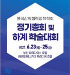 한국산학협력정책학회가 정기총회 및 하계 학술대회를 개최했다
