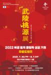 '2022 북경 동계올림픽 성공 기원 무릉도원전' 포스터