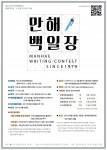 제41회 전국만해백일장 포스터