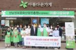 아름다운가게 원도심점에서 열린 전남정보문화산업진흥원과 함께하는 아름다운 기증 캠페인 참가자들이 기념 촬영을 하고 있다