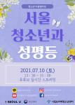서울시청소년어울림마당 4회 '서울 청소년과 성평등' 포스터