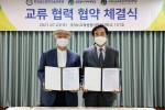왼쪽부터 이승헌 글로벌사이버대학교 총장, 김광선 충남과학기술진흥원 원장
