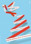 2021-2022 국립극장 레퍼토리시즌 포스터