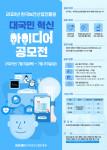 2021년 한국보건산업진흥원 대국민 혁신 아이디어 공모전 포스터